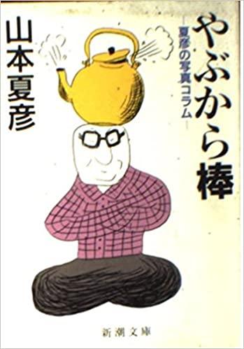 書籍やぶから棒―夏彦の写真コラム(山本 夏彦/新潮社)」の表紙画像