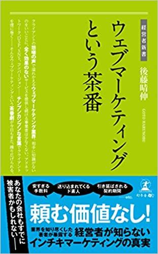 書籍ウェブマーケティングという茶番(後藤 晴伸/幻冬舎)」の表紙画像