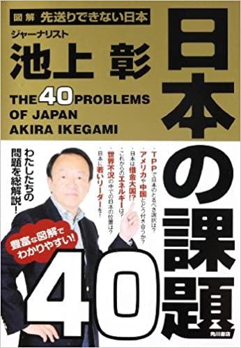 書籍図解 先送りできない日本 日本の課題40(池上 彰/角川書店)」の表紙画像