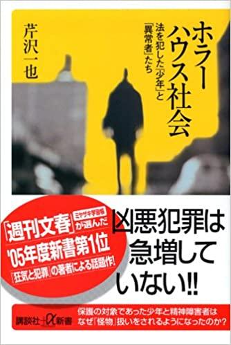書籍ホラーハウス社会(芹沢 一也/講談社)」の表紙画像