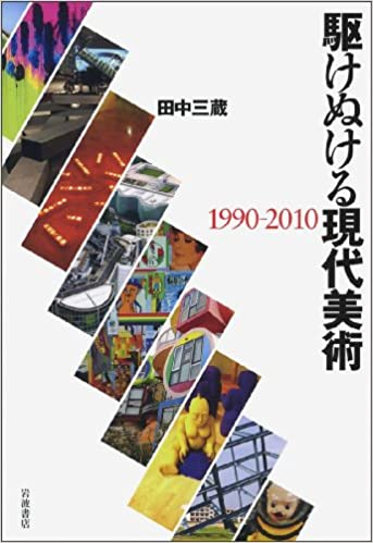 書籍駆けぬける現代美術 1990-2010(田中 三蔵/岩波書店)」の表紙画像