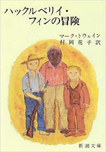 書籍ハックルベリィ・フィンの冒険(マーク・トウェイン (著), Mark Twain (原著), 村岡 花子  (翻訳)/新潮社)」の表紙画像