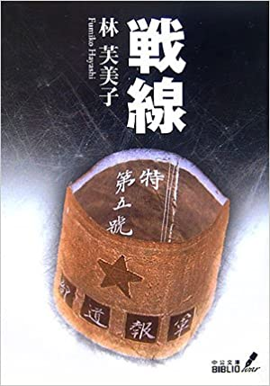 書籍戦線(林 芙美子/中央公論新社)」の表紙画像