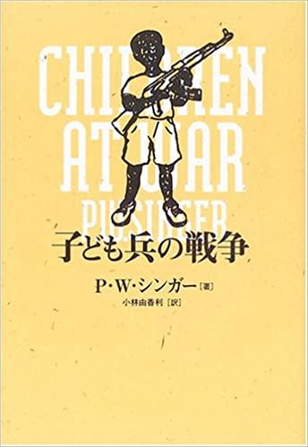 書籍子ども兵の戦争(P.W. シンガー  (著), Peter Warren Singer (原著), 小林 由香利 (翻訳)/日本放送出版協会)」の表紙画像