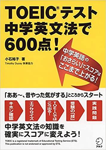 書籍【新形式問題対応】 TOEIC(R)テスト 中学英文法で600点!(小石 裕子/アルク)」の表紙画像