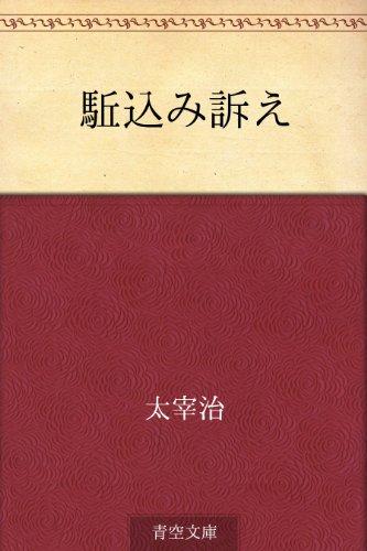 書籍駈込み訴え(太宰 治/Amazon Services International, Inc.)」の表紙画像