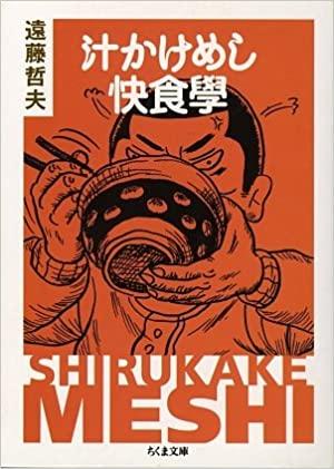 書籍汁かけめし快食學(遠藤 哲夫/筑摩書房)」の表紙画像