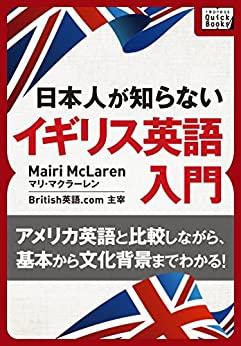 書籍[音声DL付] 日本人が知らないイギリス英語入門 ~アメリカ英語と比較しながら、基本から文化背景までわかる!~(マリ・マクラーレン/インプレス)」の表紙画像