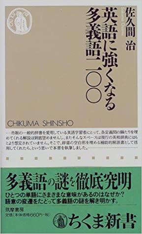 書籍英語に強くなる多義語200(佐久間 治/筑摩書房)」の表紙画像