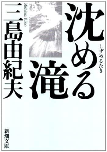 書籍沈める滝(三島 由紀夫/新潮社)」の表紙画像