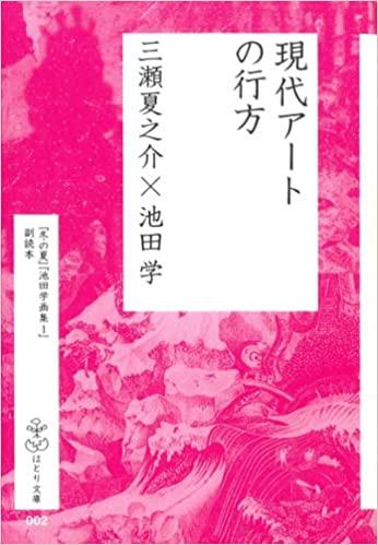 書籍現代アートの行方(三瀬 夏之介 (著), 池田 学 (著)/羽鳥書店)」の表紙画像