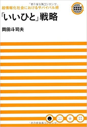 書籍超情報化社会におけるサバイバル術 「いいひと」戦略(岡田 斗司夫/マガジンハウス)」の表紙画像
