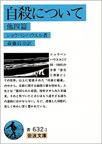 書籍自殺について 他四篇(ショウペンハウエル (著), Arthur Schopenhauer (原著), 斎藤 信治 (翻訳)/岩波書店)」の表紙画像