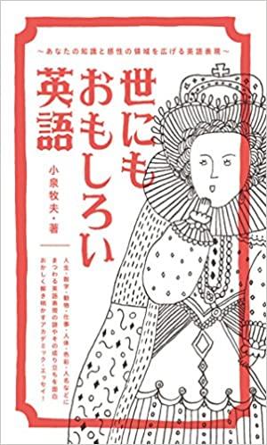 書籍世にもおもしろい英語(小泉 牧夫/IBCパブリッシング )」の表紙画像