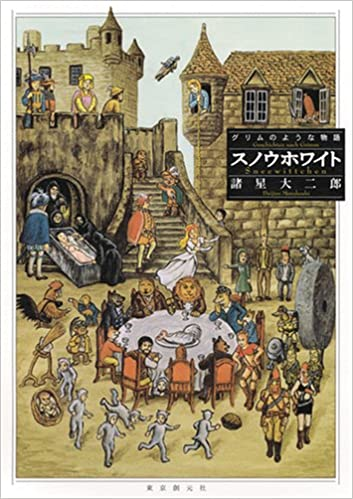 書籍スノウホワイト グリムのような物語(諸星 大二郎/東京創元社)」の表紙画像