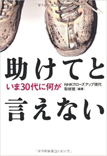 書籍いま30代に何が 助けてと言えない(NHKクローズアップ現代取材班/文藝春秋)」の表紙画像