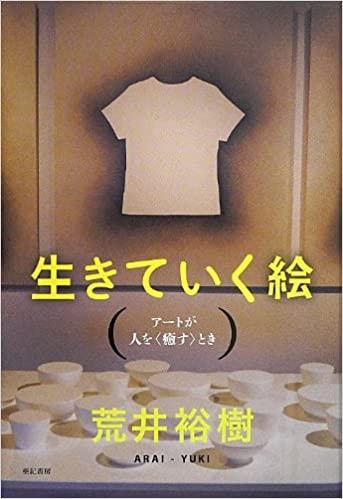 書籍生きていく絵(荒井裕樹/亜紀書房)」の表紙画像