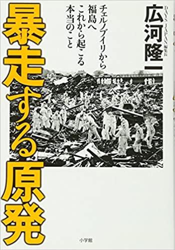 書籍暴走する原発  チェルノブイリから福島へ これから起こる本当のこと(広河 隆一/小学館)」の表紙画像