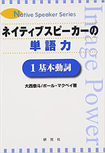 書籍ネイティブスピーカーの単語力〈1〉基本動詞 (Native speaker series)(大西 泰斗  (著), ポール マクベイ (著), Paul Chris McVay (原著)/研究社出版)」の表紙画像