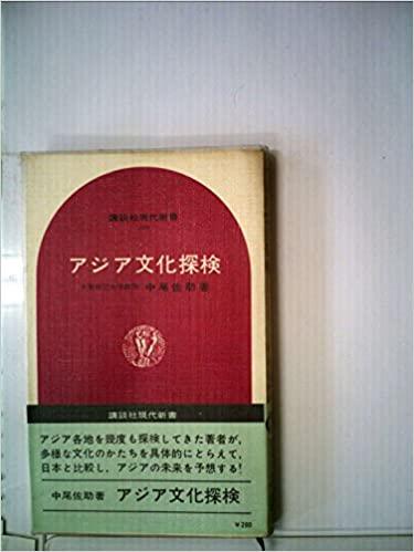 書籍アジア文化探検(中尾 佐助/講談社)」の表紙画像