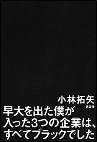 書籍早大を出た僕が入った3つの企業は、すべてブラックでした(小林 拓矢/講談社)」の表紙画像
