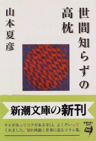 書籍世間知らずの高枕(山本 夏彦/新潮社)」の表紙画像