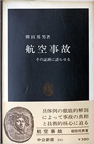 書籍航空事故―その証跡に語らせる(柳田 邦男/中央公論新社)」の表紙画像
