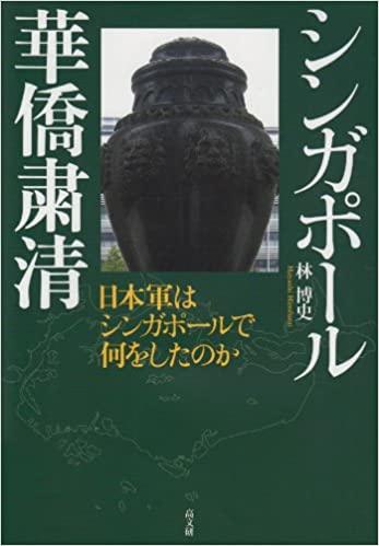 書籍シンガポール華僑粛清―日本軍はシンガポールで何をしたのか(林 博史/高文研)」の表紙画像