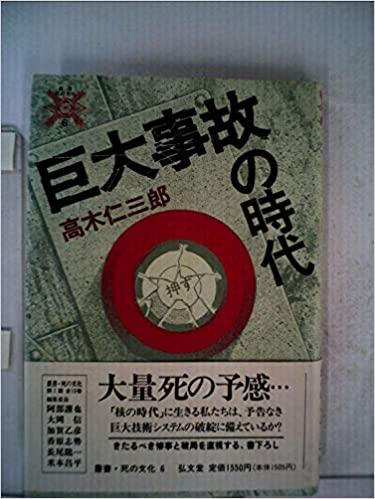 書籍巨大事故の時代(高木 仁三郎/弘文堂)」の表紙画像