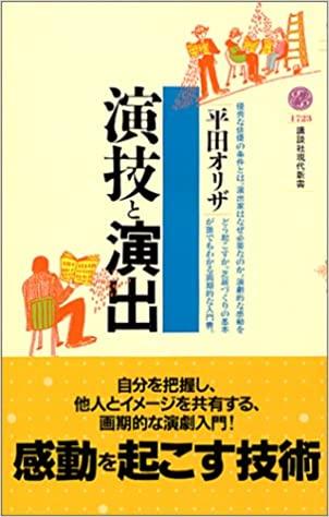 書籍演技と演出(平田 オリザ/講談社)」の表紙画像