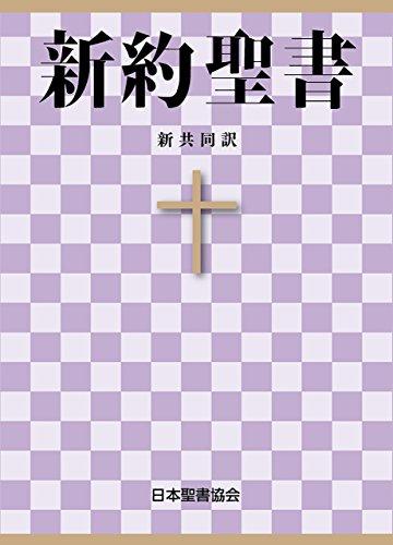 書籍聖書 新共同訳 新約聖書(日本聖書協会 (著, 編集), 共同訳聖書実行委員会 (翻訳) /日本聖書協会)」の表紙画像