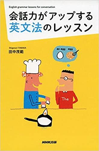 書籍会話力がアップする英文法のレッスン(田中茂範/NHK出版)」の表紙画像