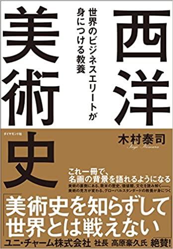 書籍世界のビジネスエリートが身につける教養「西洋美術史」(木村 泰司/ダイヤモンド社)」の表紙画像