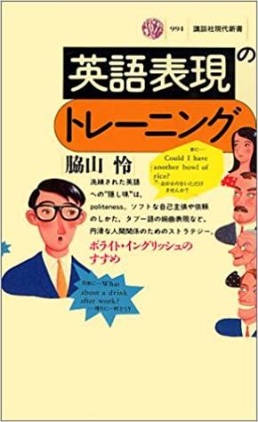 書籍英語表現のトレーニング―ポライト・イングリッシュのすすめ(脇山 怜/講談社)」の表紙画像