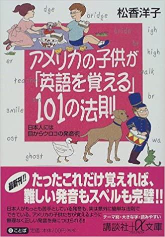 書籍アメリカの子供が「英語を覚える」101の法則(松香 洋子/講談社)」の表紙画像