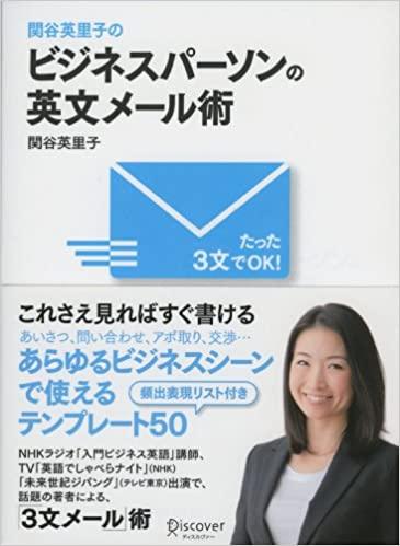 書籍関谷英里子の たった3文でOK! ビジネスパーソンの英文メール術(関谷 英里子/ディスカヴァー・トゥエンティワン)」の表紙画像