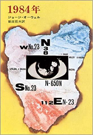 書籍1984年(ジョージ・オーウェル (著), George Orwell (原著), 新庄 哲夫 (翻訳)/早川書房)」の表紙画像