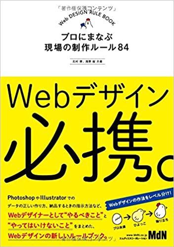 書籍Webデザイン必携。 プロにまなぶ現場の制a作ルール84(北村 崇  (著), 浅野 桜  (著)/エムディエヌコーポレーション)」の表紙画像