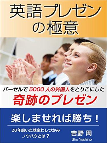 書籍英語プレゼンの極意: バーゼルで5000人の外国人をとりこにした奇跡のプレゼン(吉野 周/ビジネスツールボックス出版)」の表紙画像