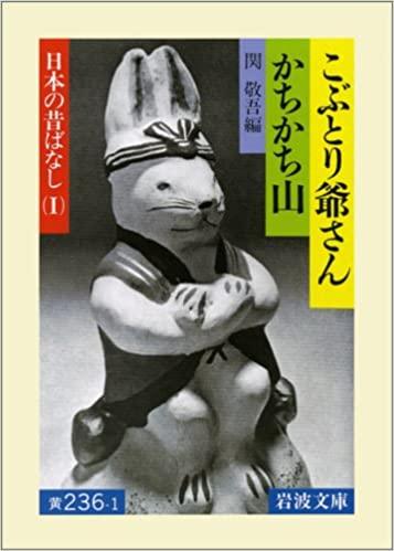 書籍こぶとり爺さん/かちかち山(関 敬吾/岩波書店 )」の表紙画像