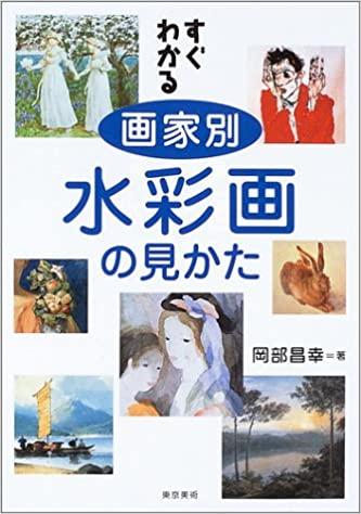 書籍すぐわかる画家別水彩画の見かた(岡部 昌幸/東京美術)」の表紙画像