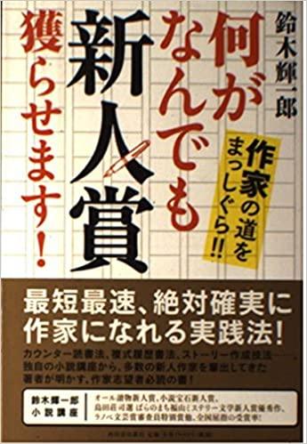 書籍何がなんでも新人賞獲らせます!: 作家の道をまっしぐら!!(鈴木 輝一郎/河出書房新社)」の表紙画像