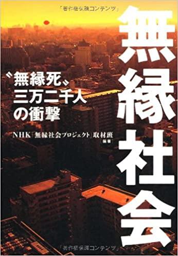 書籍無縁社会(NHK「無縁社会プロジェクト」取材班/文藝春秋)」の表紙画像