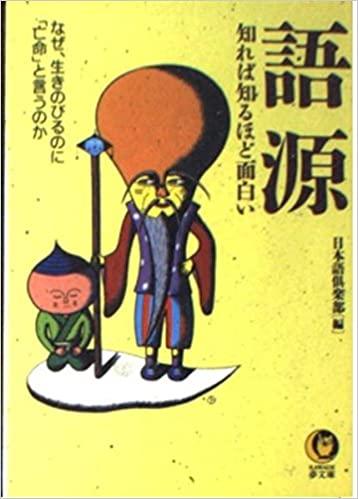 書籍語源―知れば知るほど面白い(日本語倶楽部 (編集)/河出書房新社)」の表紙画像