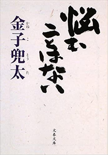 書籍悩むことはない(金子 兜太/文藝春秋)」の表紙画像