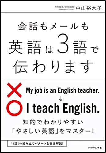 書籍会話もメールも 英語は3語で伝わります(中山 裕木子/ダイヤモンド社)」の表紙画像