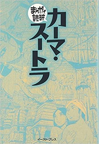 書籍カーマ・スートラ (まんがで読破)(バラエティアートワークス/イースト・プレス)」の表紙画像