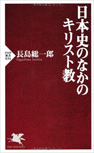 書籍日本史のなかのキリスト教(長島 総一郎/ PHP研究所)」の表紙画像