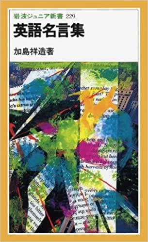 書籍英語名言集(加島 祥造/岩波書店)」の表紙画像