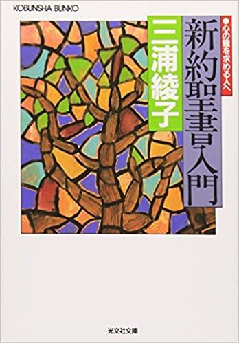 書籍新約聖書入門―心の糧を求める人へ(三浦 綾子/光文社)」の表紙画像
